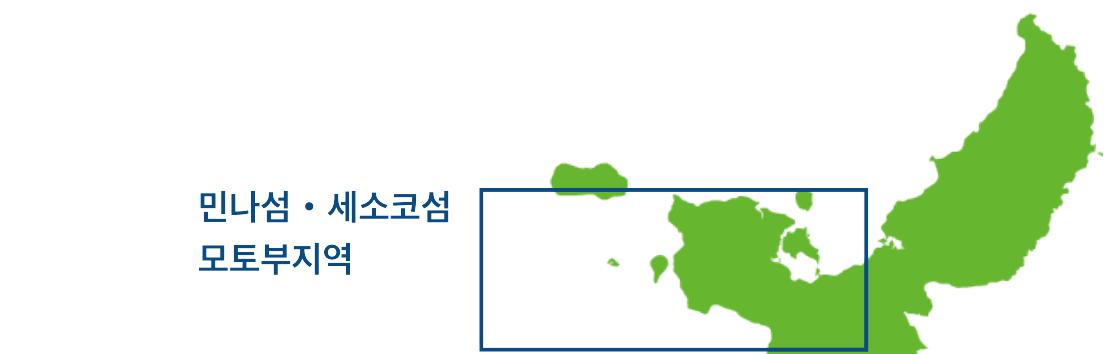 민나섬 / 세소코섬 / 모토부
